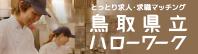 とっとり求人・求職マッチング 鳥取県立ハローワーク