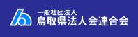 一般社団法人 鳥取県法人会連合会