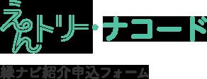 えんトリーナコード 縁ナビ紹介申込フォーム