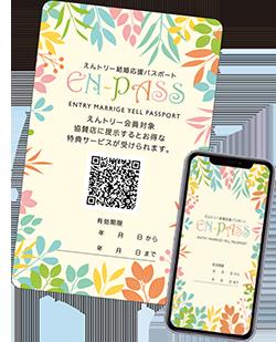 えんトリー結婚応援パスポート「EN-PASS」